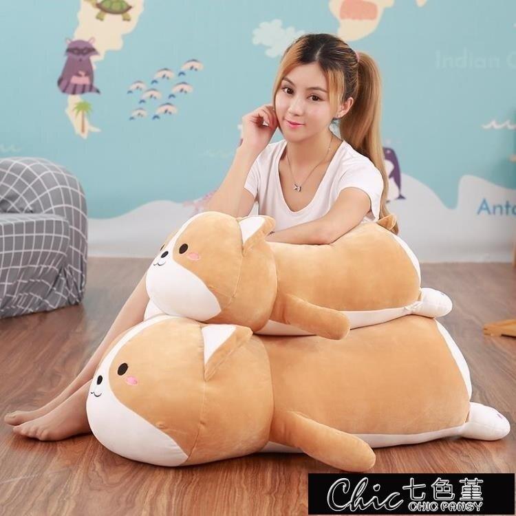 公仔 趴趴狗公仔柴犬毛絨玩具大柯基玩偶韓國娃娃可愛女孩睡覺抱枕