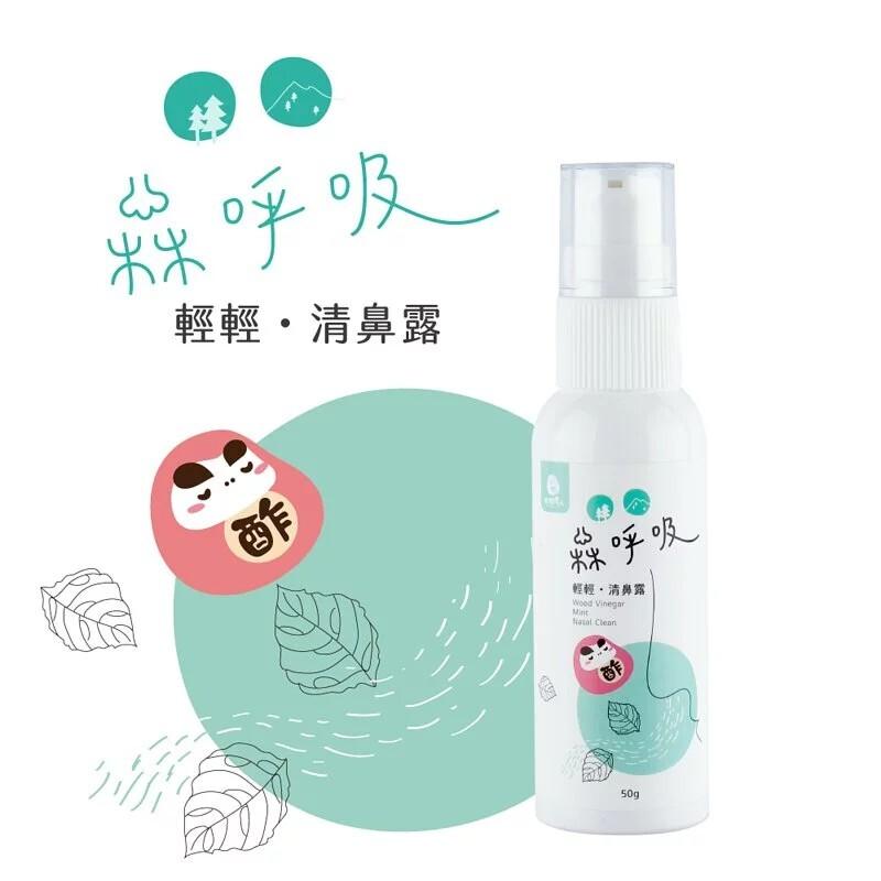 木酢達人-清潔用品森呼吸 輕輕清鼻露50g