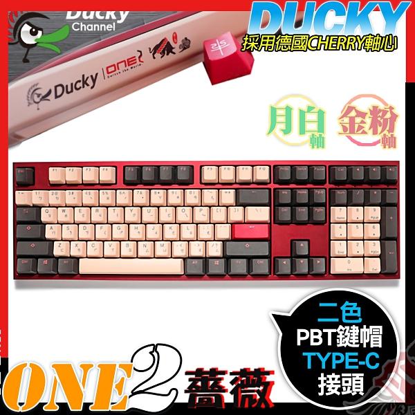 [ PCPARTY ] Ducky One 2 薔薇 2021牛年 無光 108鍵 機械式鍵盤 金粉軸 月白軸