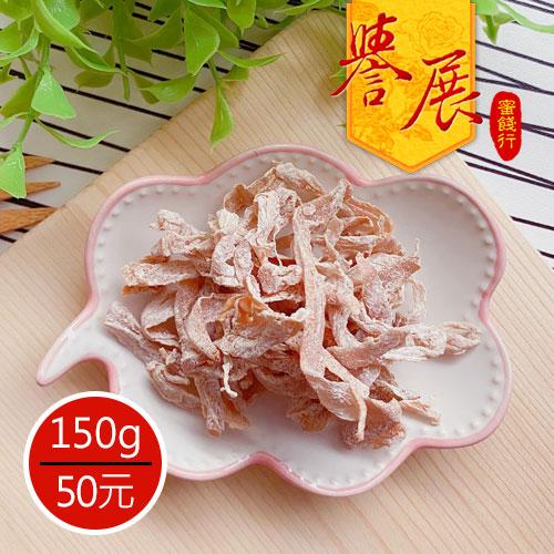 【譽展蜜餞】無花果絲(青木瓜絲)150g/50元