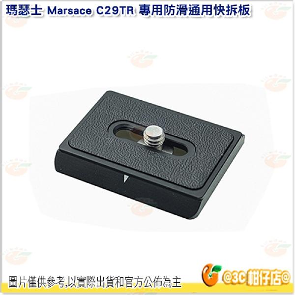 瑪瑟士 Marsace C29TR 專用防滑通用 快拆板 快板 適用 三腳架 公司貨