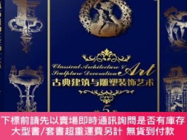 簡體書-十日到貨 R3YY【古典建築與雕塑裝飾藝術 第5卷(20世紀以前古典建築與雕塑大師們