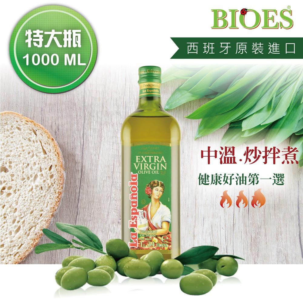 【囍瑞BIOES】萊瑞特級初榨冷壓100%純橄欖油 ( 1000ml/瓶)