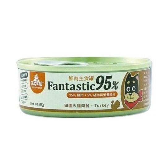 汪喵星球犬用fantastic95% 鮮肉無膠- 田園火雞165g