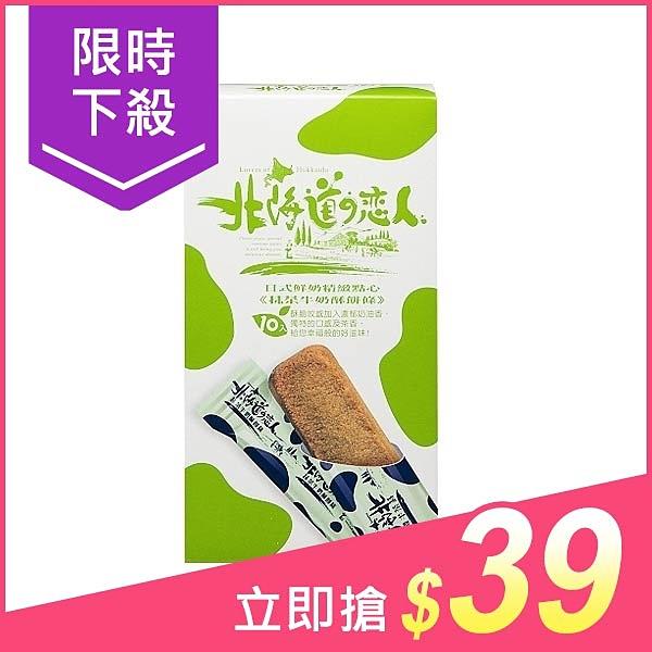 掬水軒 北海道戀人 抹茶酥餅條(110g)【小三美日】原價$59