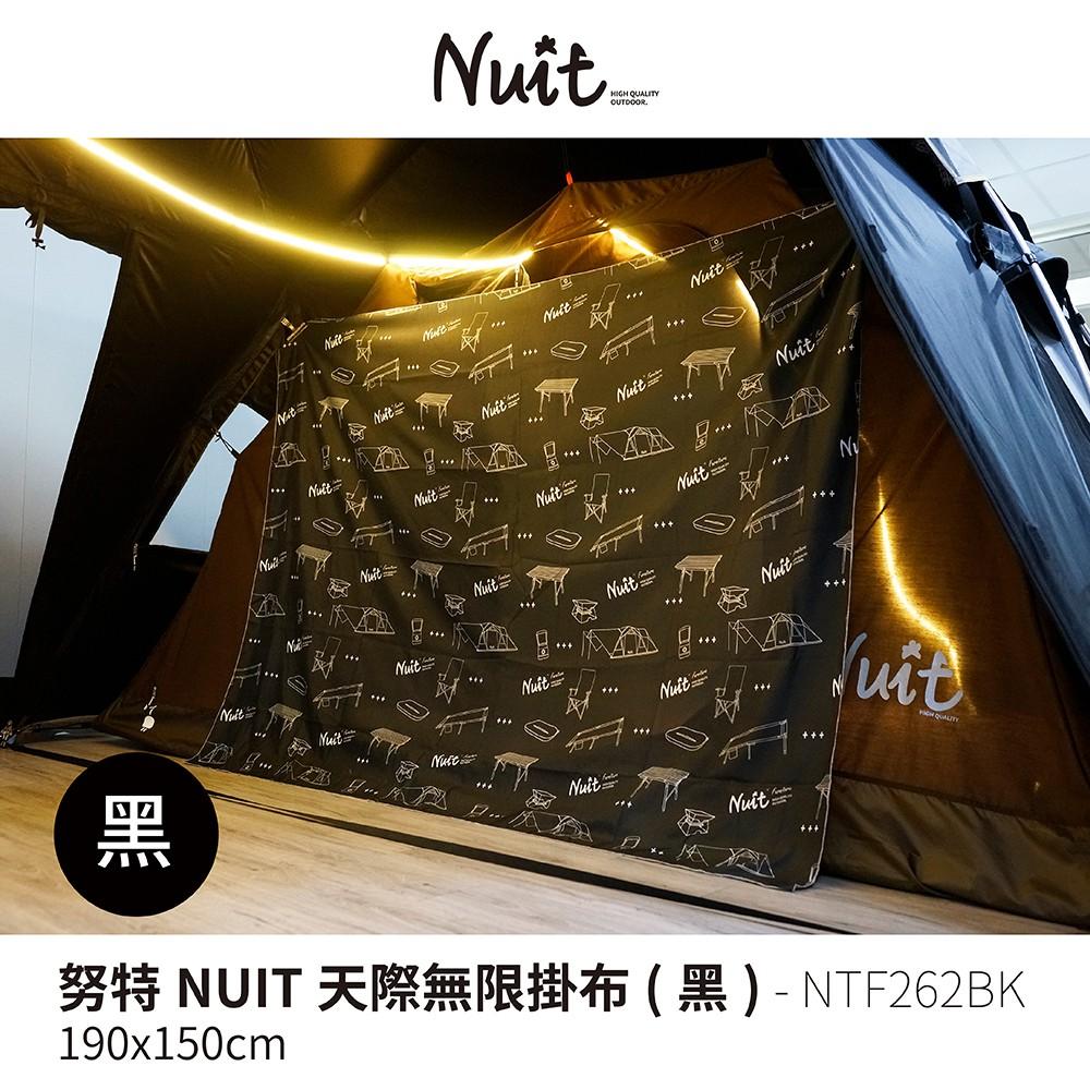 努特NUIT NTF262BK 天際無限掛布 黑 190*150cm 掛布 背景布 裝飾掛布 帳蓬門前掛布 門簾