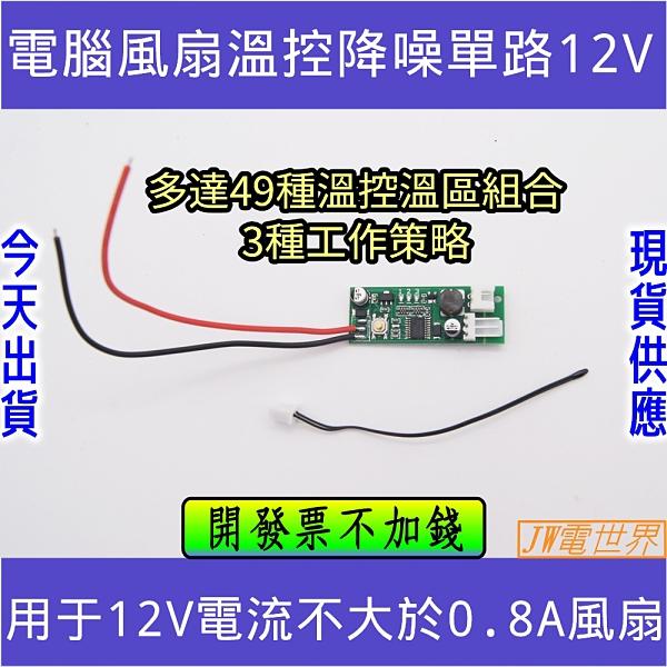 弱電箱機箱電腦風扇溫控降噪單路12V2-3線可關停溫控調速器小體積[電世界245-11]
