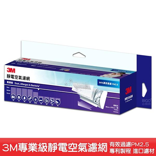【台灣現貨】3M 9809-RTC 專業級靜電空氣濾網捲筒式 清淨機濾網 冷氣濾網 靜電濾網