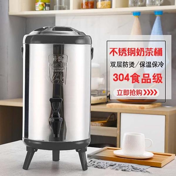 不銹鋼奶茶桶商用保溫桶大容量豆漿桶冷熱雙層保溫茶水桶奶茶店 【夏日新品】