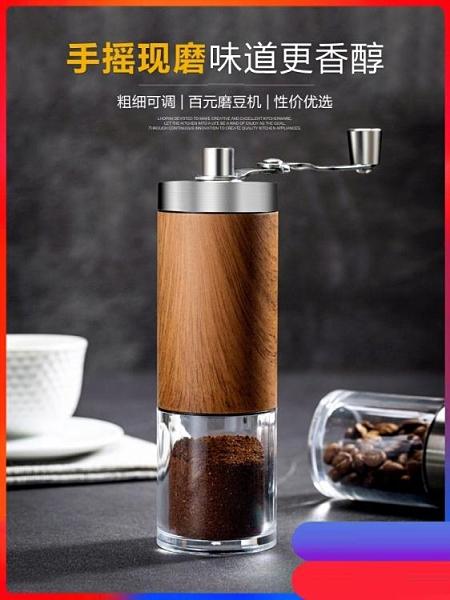 手動咖啡豆研磨機手磨咖啡機磨豆機器家用小型手搖咖啡磨豆機 伊蘿