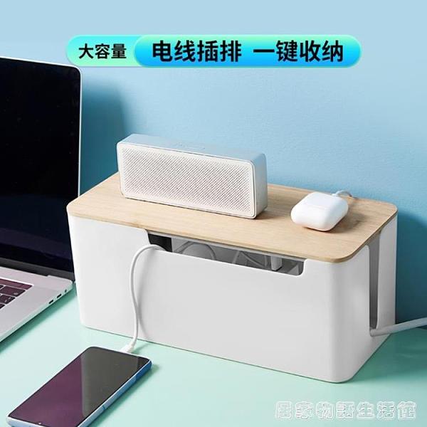 百露電線收納盒電腦手機充電器理線盒桌面電源插線板塑料集線器 居家物語
