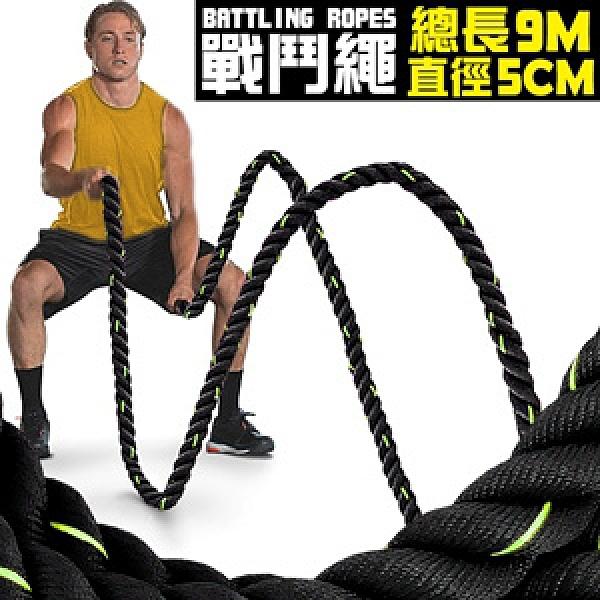 運動9公尺戰鬥繩(直徑5CM)長9M戰繩大甩繩力量繩.戰鬥有氧繩健身粗繩.拔河繩子UFC體能訓練繩