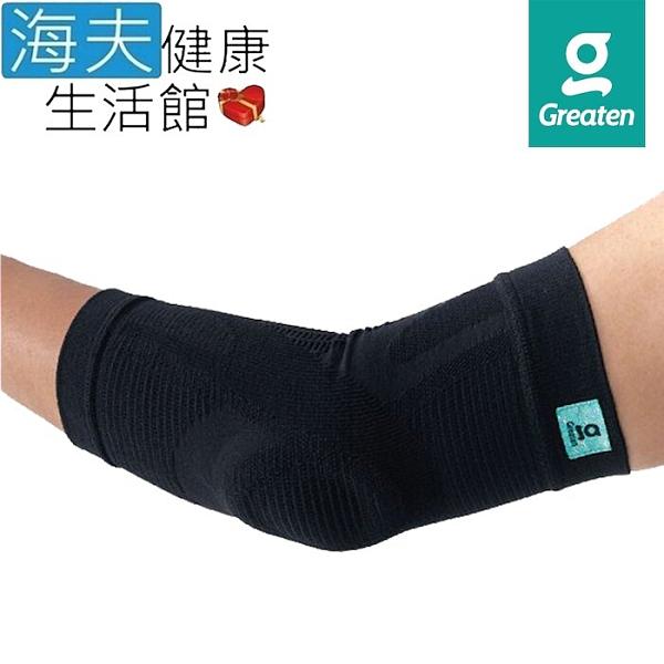 【海夫健康生活館】Greaten 極騰護具 防撞支撐系列 3D導流編織機能 護肘(0005EB)