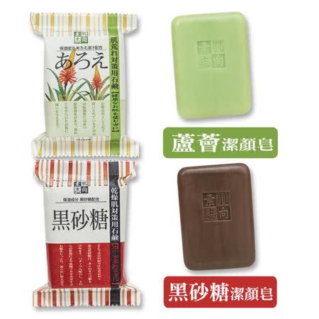 【日本Clover】素肌志向 潔顏皂120g-2款任選