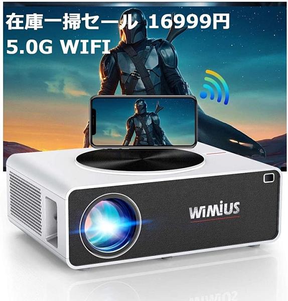 【日本代購】WiMiUS 投影儀 5.0GWiFi可連接 手機 電腦,7500流明 高亮度 高解析度 真實1920*1080P 4K