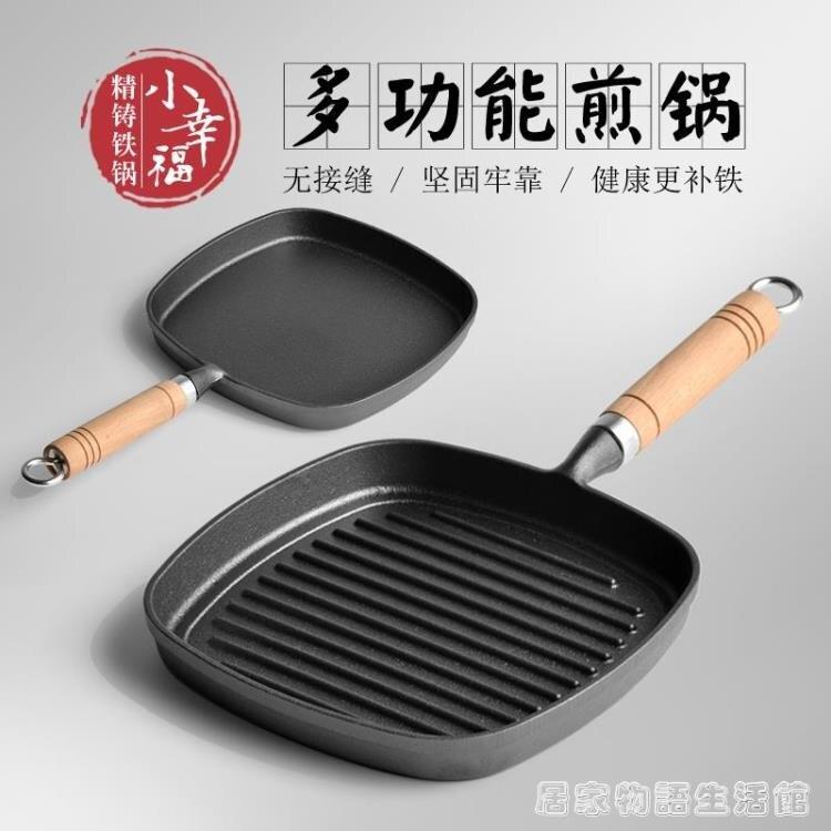 新款木柄煎鍋條紋牛排鍋鑄鐵平底鍋加厚純生鐵不黏鍋