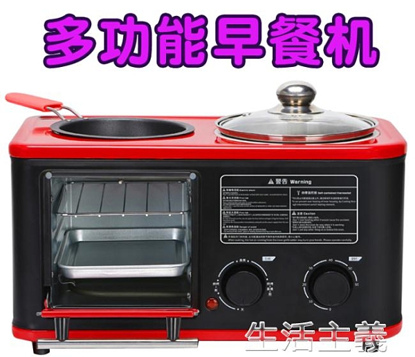 麵包機 早餐機多功能四合一家用小型電烤箱烤面包機三明治機吐司機多士爐 MKS生活主義