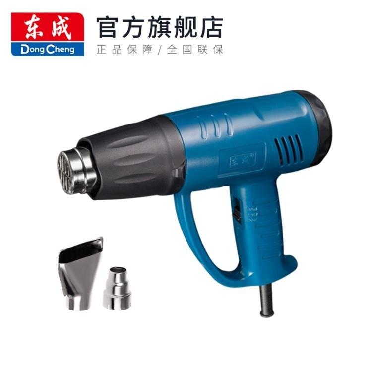 東成熱風槍大功率2000W可調溫電烤槍汽車貼膜收縮膜數顯熱風槍 新品