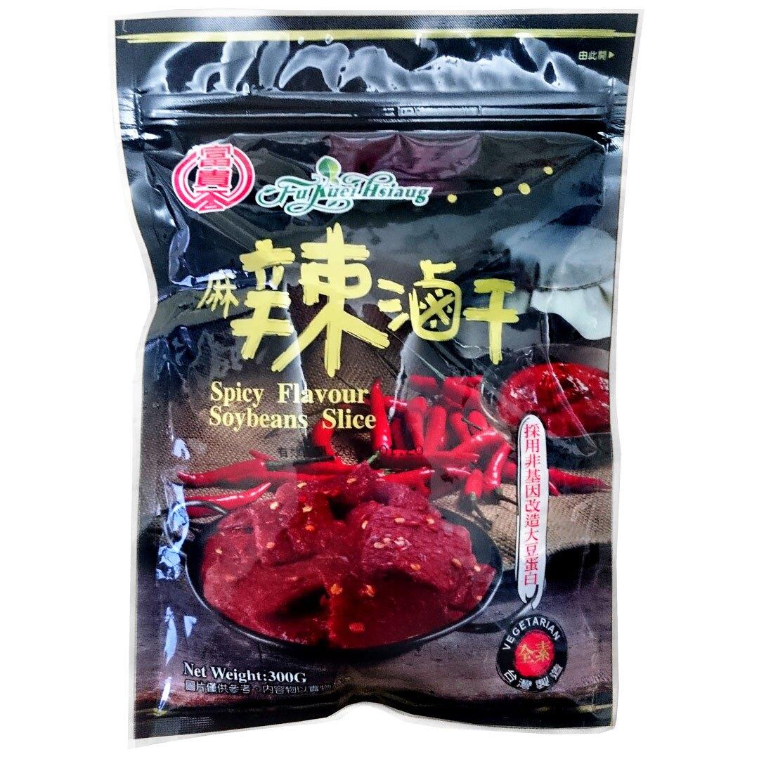 富貴香 麻辣滷干 全素 300g 【素食王國】