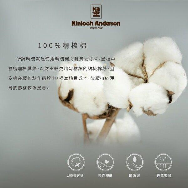 Kinloch Anderson 100%精梳棉雙人床包組 經典格紋 (藍)KA17027-BL【比漾廣場】