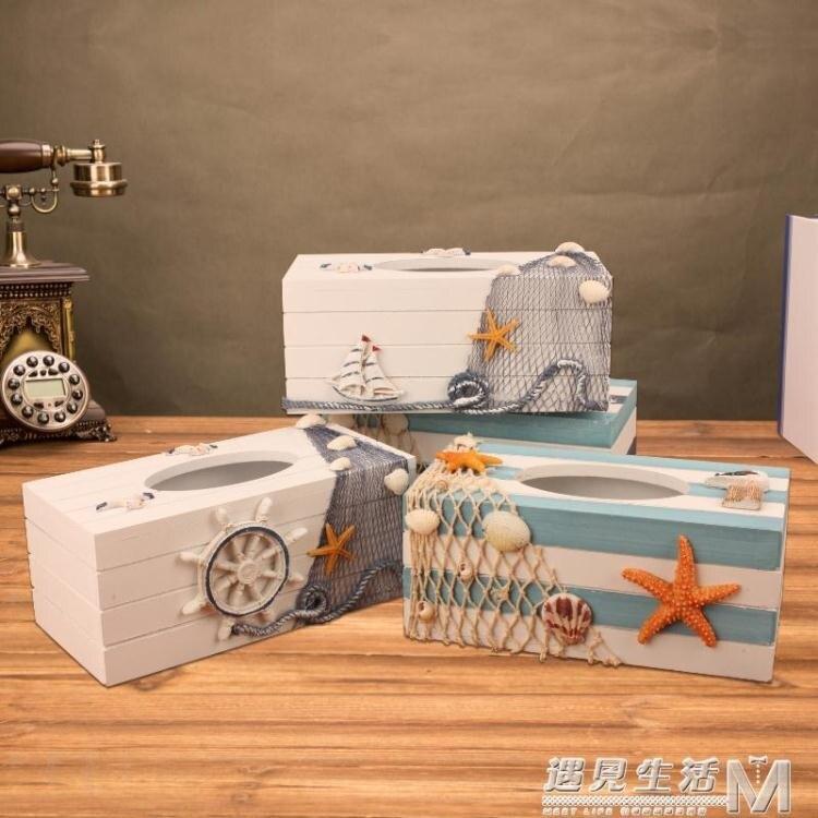 地中海創意抽紙盒復古面紙盒家用紙盒ins田園客廳餐巾紙抽盒可愛