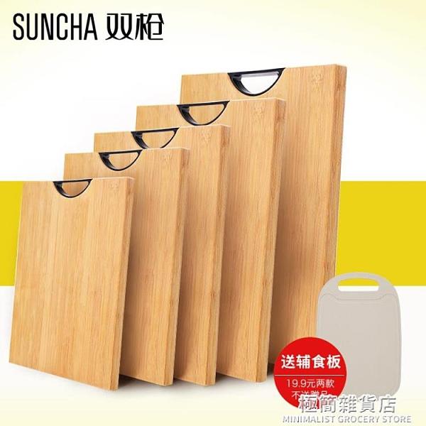 雙槍切菜板竹子案板廚房實木和面板菜板家用抗菌防霉竹砧板小粘板 極簡雜貨