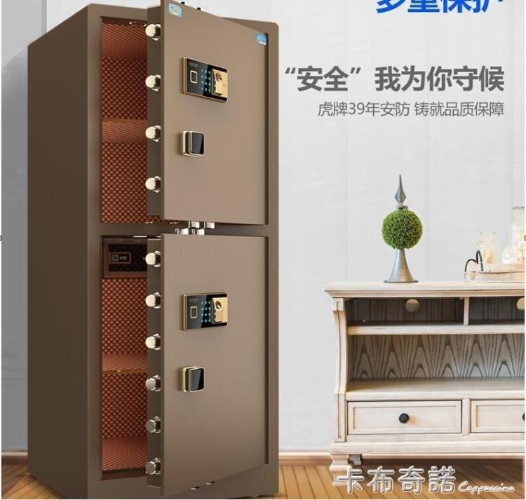 虎牌保險櫃家用辦公大型1米1.2米1.5m高保險箱防盜家用單雙門指紋密碼保管箱商務全鋼