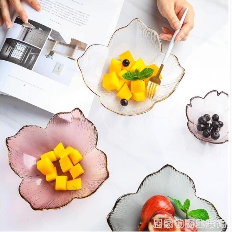 水果盤玻璃甜品盤輕奢金邊花瓣盤創意幹果盤客廳糖果盤