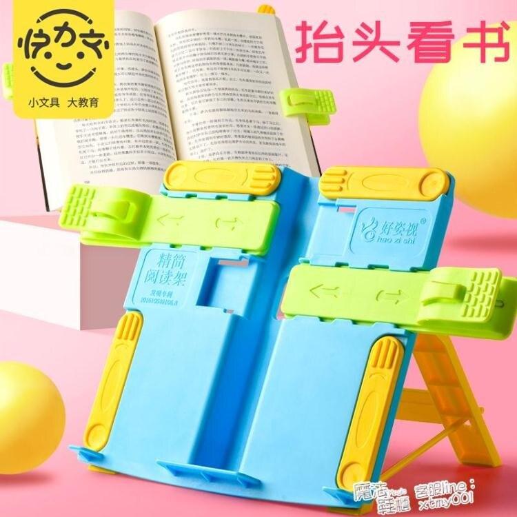快力文兒童閱讀架小學生用讀書架簡易書夾書靠書立桌上看書放書神器學生書本課