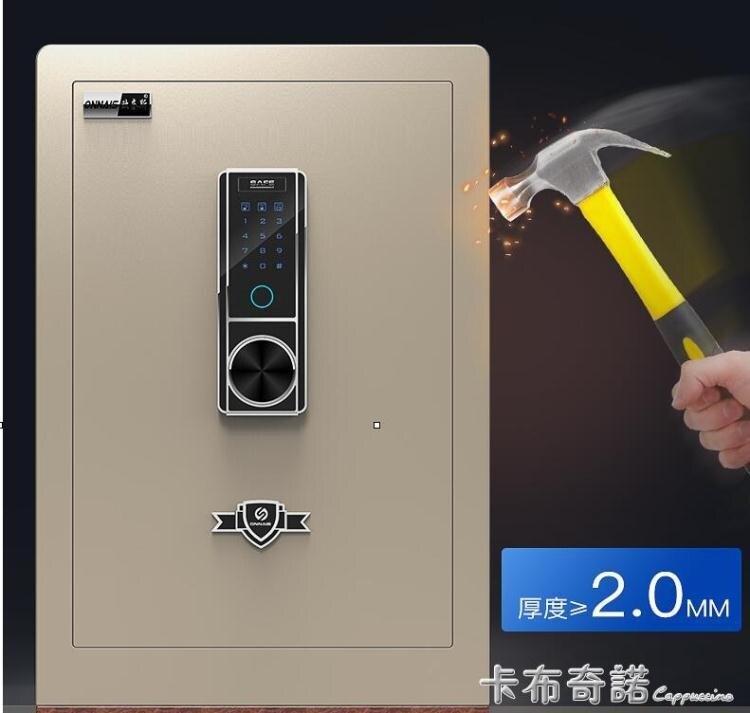 歐奈斯保險櫃家用辦公60cm保險箱指紋密碼全鋼45cm防盜小型保管箱35cm