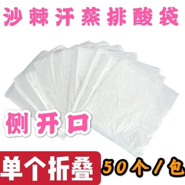 一次性汗蒸袋 沙棘氣汗蒸袋美容院專用全身毯一次性塑料浴袋汗蒸袋