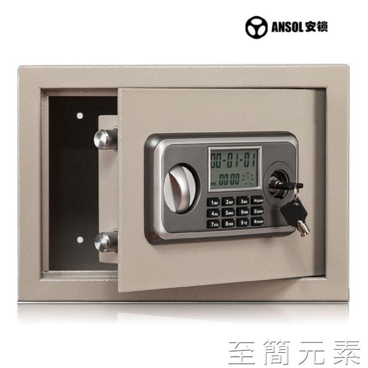 安鎖/ansol電子密碼保險櫃25CM超小型迷你家用日記資料保險箱 凱斯盾 交換禮物 送禮