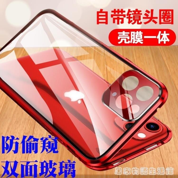 【防偷窺 自帶鏡頭圈】蘋果11手機殼iphone11防摔保護套11promax全包