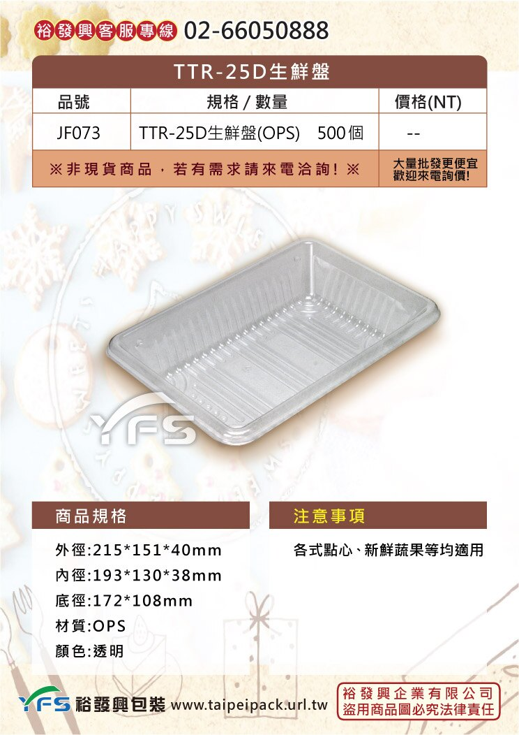 TTR-25D生鮮盤215*151*40mm(糖果/捲心酥/點心盒/餅乾/方型塑膠盒/甜點)【裕發興包裝】JF073