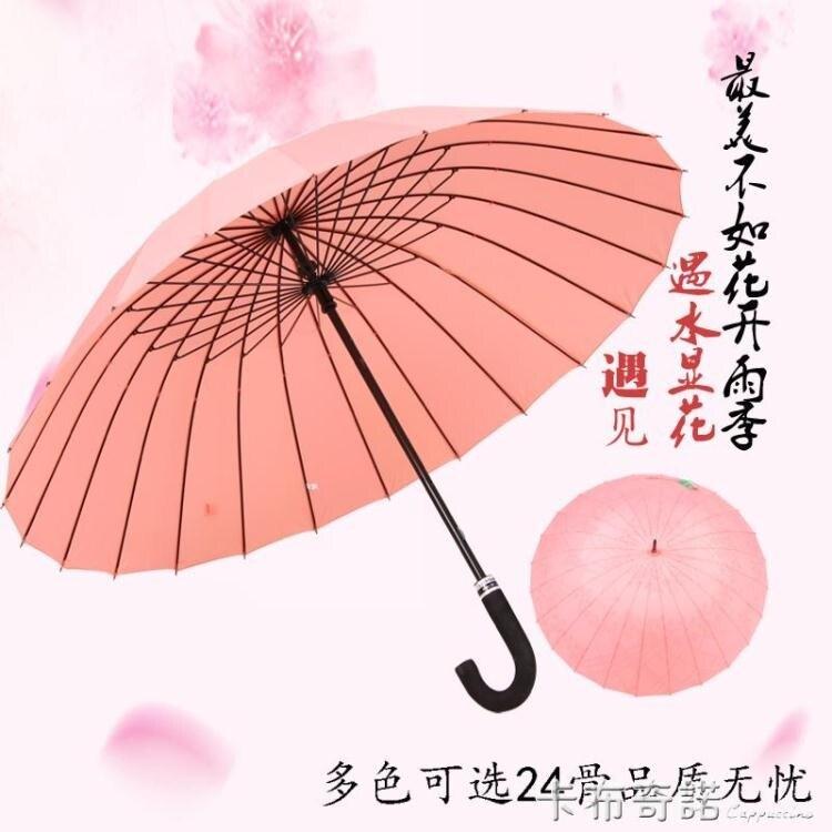 加強24骨遇水開花傘大號雙人防風男女加固晴雨彎柄學生傘定制