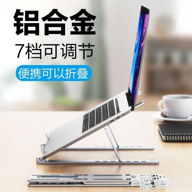 英菲克筆記本電腦支架托架桌面增高便捷式散熱器架子摺疊桌上升降
