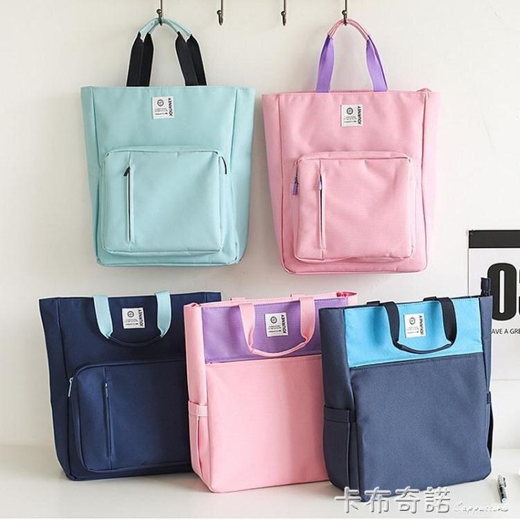 手提文件袋補習袋中小學生用帆布拉錬袋大容量男女生書包作業袋子