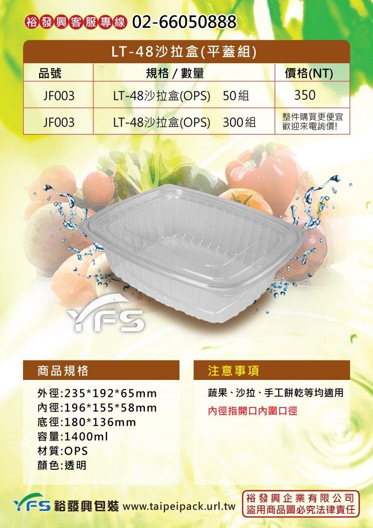 LT-48沙拉盒(平蓋組) (餅乾盒/乳酪球/小蕃茄/櫻桃/麻糬/方塊酥/泡菜盒/涼麵)【裕發興包裝】JF003