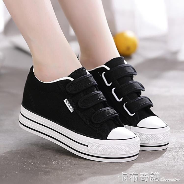新款厚底內增高帆布鞋女鞋魔術貼百搭學生黑色小白鞋子