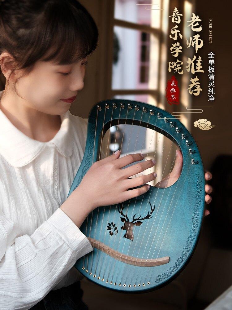 萊雅琴 便攜式萊雅琴 初學者 16弦 lyre琴 里拉琴19弦 21弦  24弦 10弦 7 【CM3391】