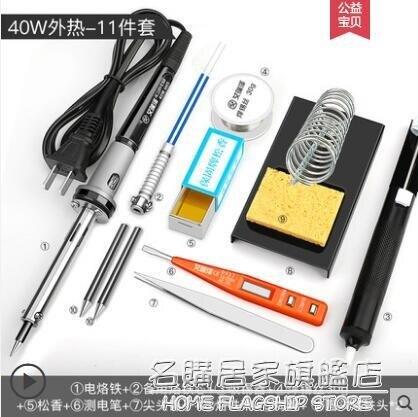 電烙鐵家用工業級維修焊接恒溫不可調溫焊錫槍電洛鐵電焊筆絡套裝【】