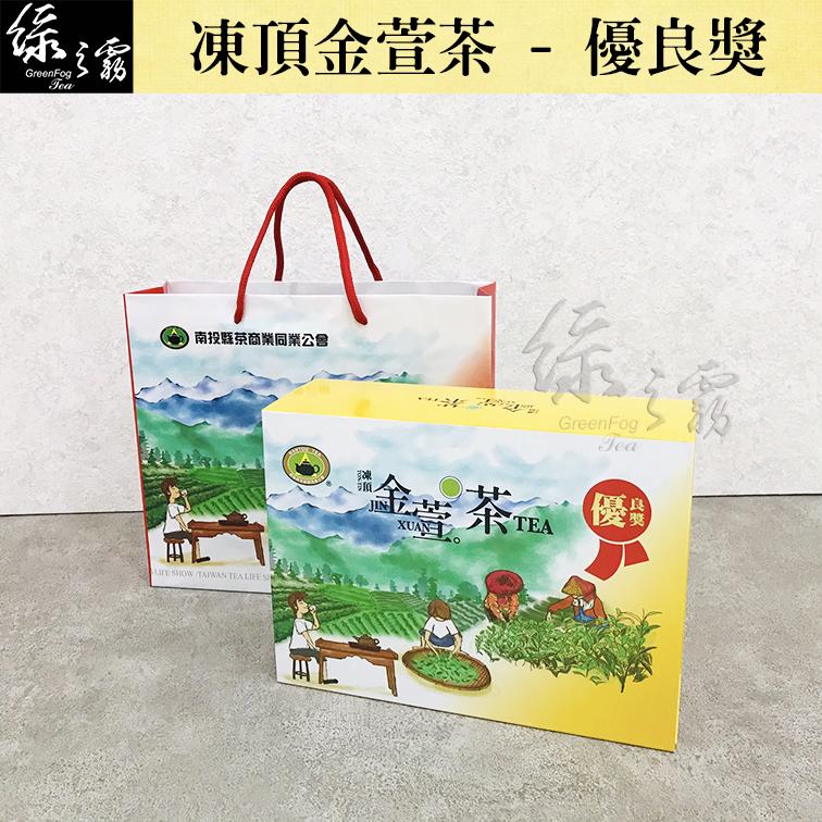 〔綠之霧〕2020 南投茶商冬季比賽茶/凍頂金萱-優良獎(1斤/600g)