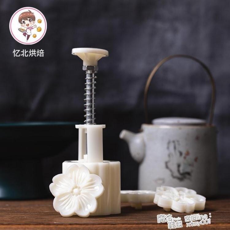 綠豆糕模具 中秋烘焙模具手壓印具 家用不粘迷你DIY櫻花月餅模具