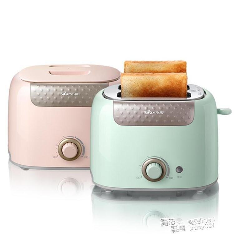 小熊烤面包機家用片多功能三明治機早餐機小型多士爐全自動土吐司