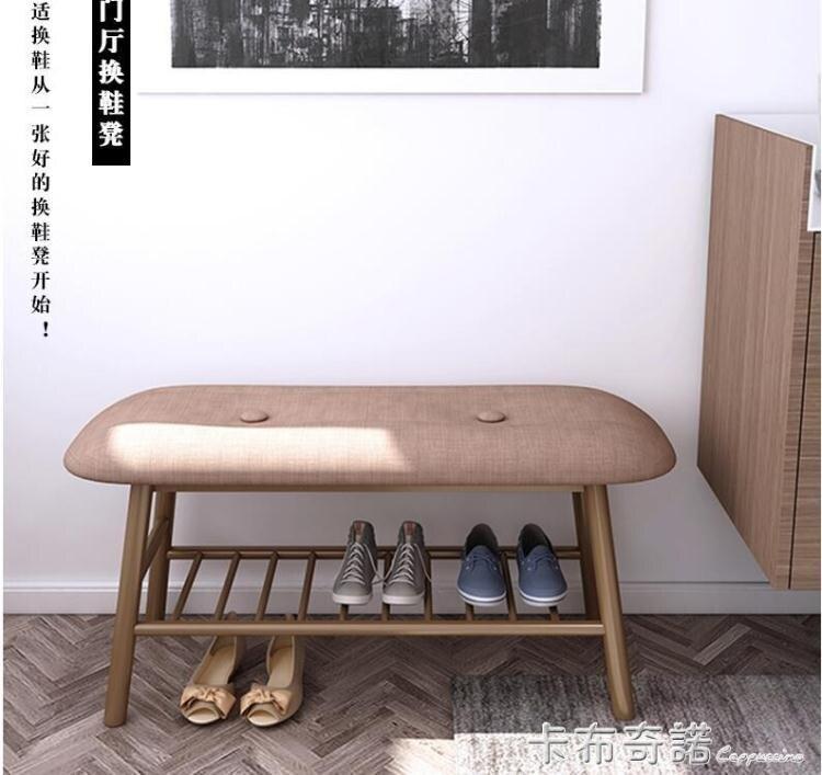 換鞋凳實木簡約現代門口穿鞋凳布藝沙發凳家用凳子腳凳鞋櫃 卡布奇诺