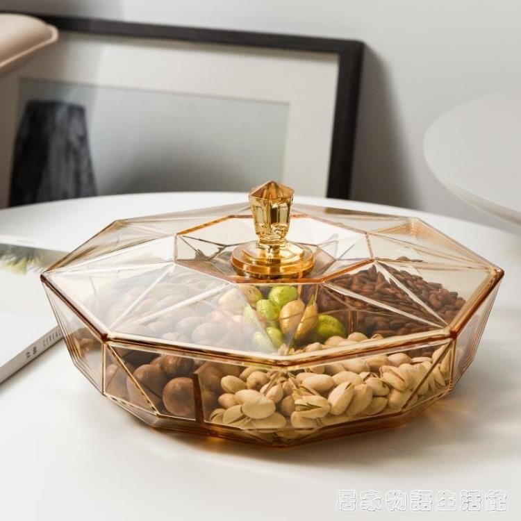 零食盒糖果盒干果盒 分格帶蓋 簡約客廳茶幾 塑料果盤