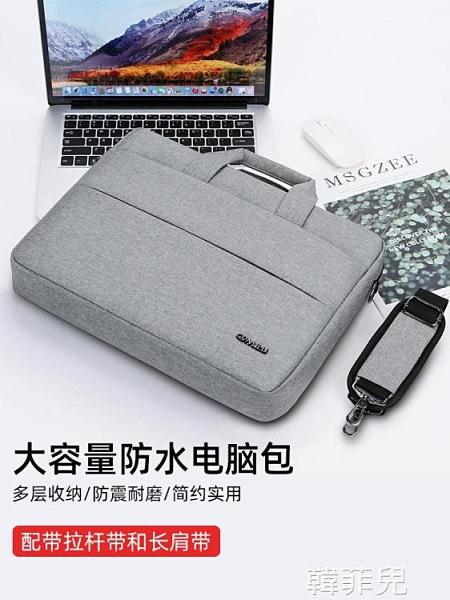 電腦包 手提電腦包13.3寸筆記本包14女15.6男17.3英寸簡約輕便防震內膽包 韓菲兒