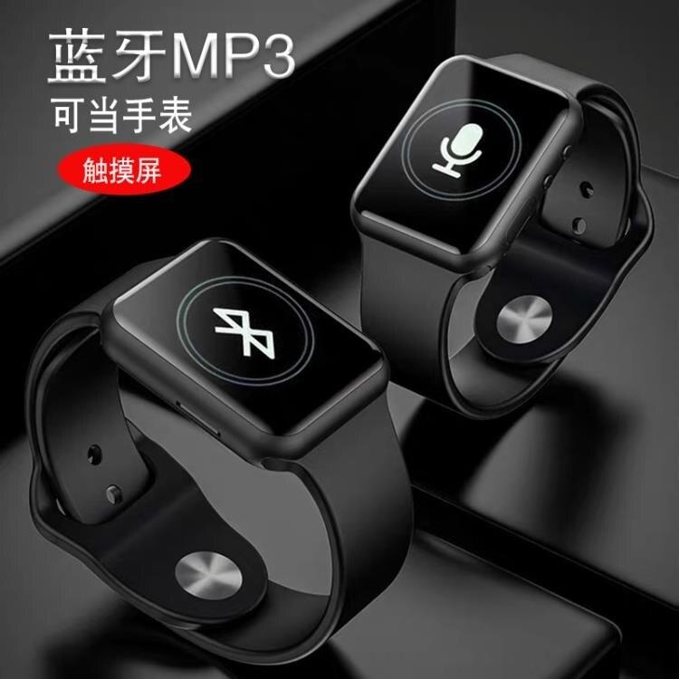 手表mp3音樂手表全屏觸摸小型便攜式mp4藍芽播放器隨身聽學生版mp5