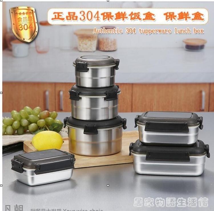 304保鮮碗盒不銹鋼密封罐湯碗冰箱收納盒圓形便當學生泡面碗飯盒