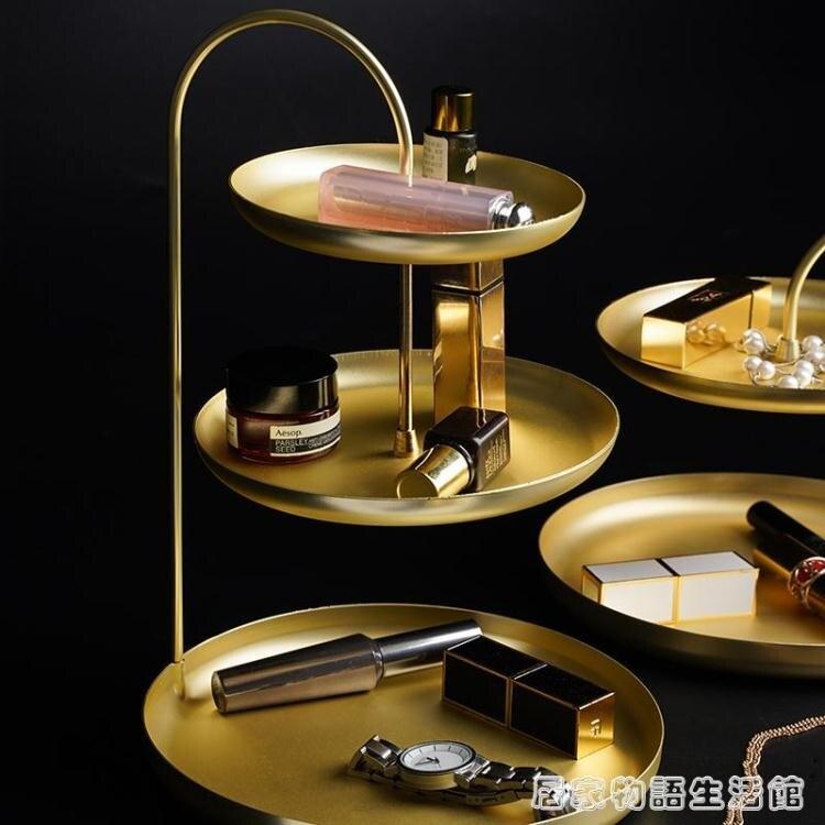 北歐金色鐵藝飾品托盤雙層首飾架桌面化妝品置物架簡約創意收納盒居家物语